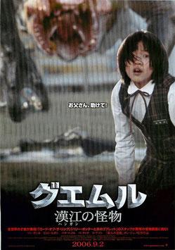 グエムル 韓江の怪物(チラシ・アジア映画)
