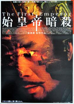 始皇帝暗殺(ポスター外国映画)
