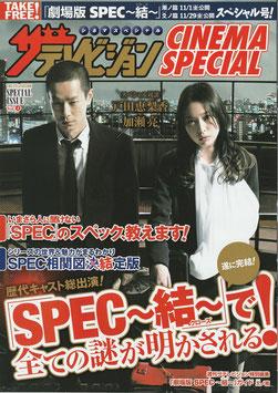「劇場版 SPECK~結~」スペシャル号(冊子8ページ/チラシ邦画)