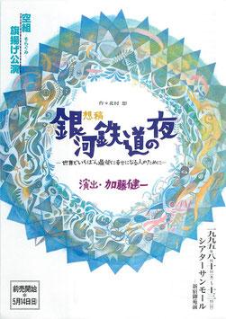 想稿 銀河鉄道の夜(シアターサンモール/チラシ演劇)
