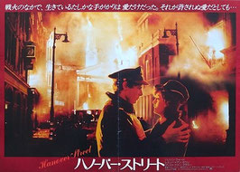 ハノーバー・ストリート/哀愁の街角(アメリカ映画/プレスシート)