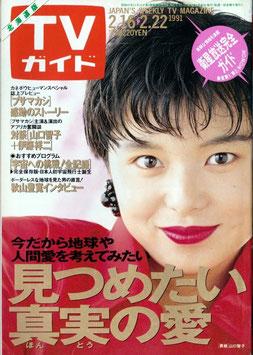 TVガイド北海道版(1466号/TV雑誌)