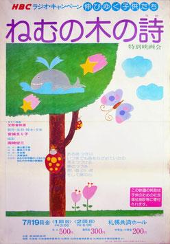 ねむの木の詩(ポスター邦画)