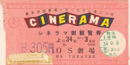 CINERAMA(シネラマ御鑑賞券)