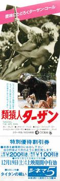 類猿人ターザン(シネマ5/特別優待割引券洋画)