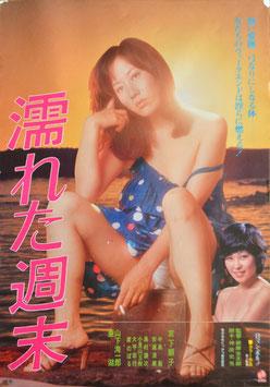 濡れた週末(ピンク映画/ポスター邦画)