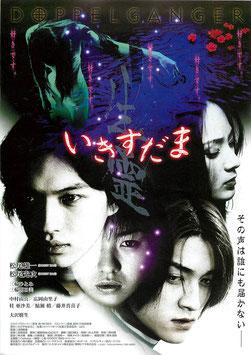 いきすだま~生霊~(札幌劇場/チラシ邦画)