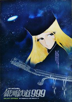 銀河鉄道999(アニメ・ポスター邦画)
