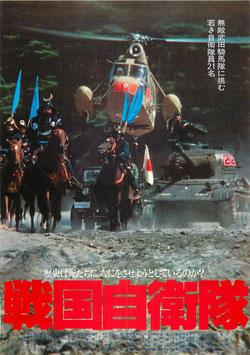 戦国自衛隊(神戸新聞会館大劇場/チラシ邦画)