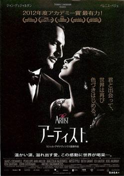 アーティスト(ディノスシネマズ札幌劇場/チラシ洋画)
