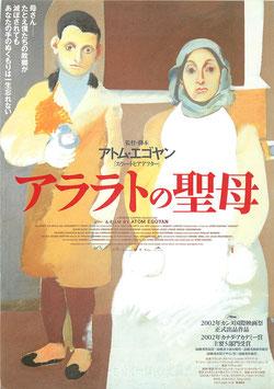 アララトの聖母(札幌劇場/チラシ洋画)