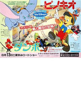 ピノキオ/ダンボ(みゆき座ほか/アニメ映画チラシ)