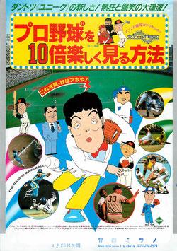 プロ野球を10倍楽しく見る方法(青森ミラノ/チラシアニメ)