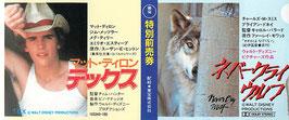テックス/ネバー・クライ・ウルフ(映画前売半券)