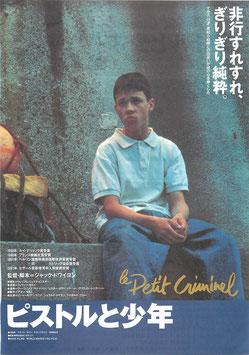 ピストルと少年(シアターキノ/チラシ洋画)