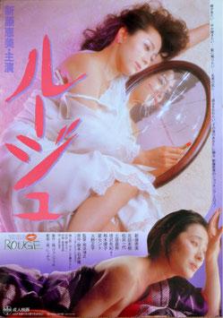 ルージュ(新藤恵美/ピンク映画ポスター)