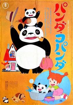 パンダ・コパンダ(ポスター・アニメ)