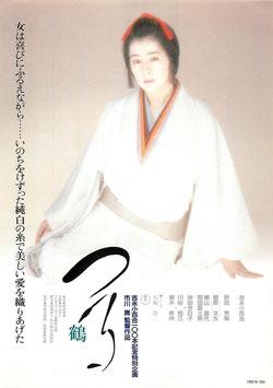 つる・鶴(プラザ2/チラシ邦画)