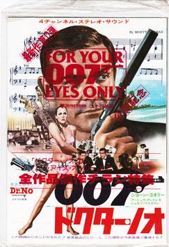 007「ドクター・ノオ」から「ユア・アイズ・オンリー」全作品傑作チラシ特集(チラシ洋画)