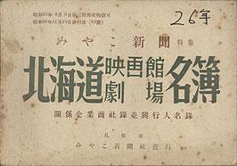 北海道映画館劇場名簿・昭和26年度版(名簿)