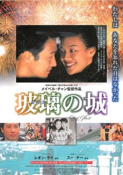 玻璃の城(シアターキノ/チラシアジア映画)