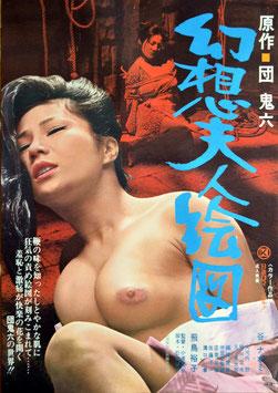 幻想夫人絵図(ピンク映画ポスター)