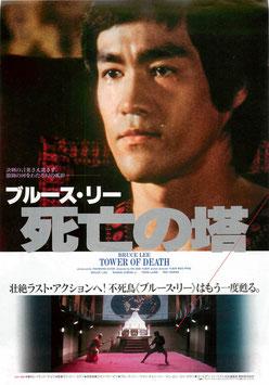 ブルース・リー 死亡の塔(シネマロキシ/チラシ洋画)