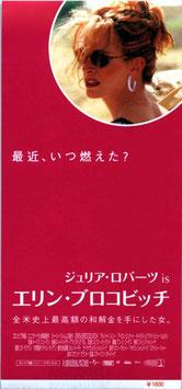 エリン・ブロコビッチ(前売半券・洋画)