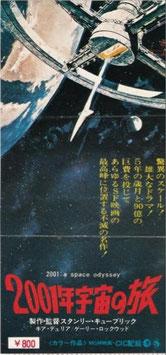 2001年宇宙の旅(前売半券/洋画)