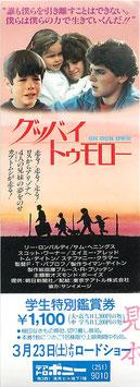 グッバイ・トゥモロー(テアトロポニー/見本・学生特別鑑賞券)