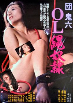 団鬼六 OL縄奴隷(ピンク映画ポスター)