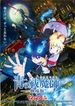 青の祓魔師(劇場版・チラシアニメ)