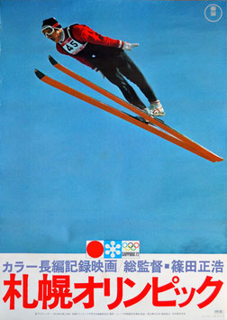 札幌オリンピック(ポスター邦画)
