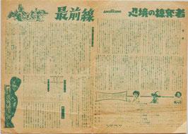 辺境の略奪者/最前線(下北沢オデヲン座/チラシ洋画)