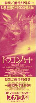 ドラゴンハート(特別優待割引券/洋画)