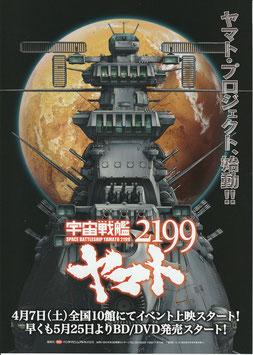 宇宙戦艦ヤマト 2199 (新宿ピカデリーほか/二つ折り・チラシ・アニメ)