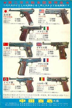 第二次大戦各国軍用品(モデルガン販売チラシ)