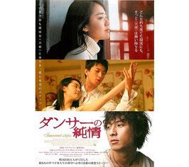 ダンサーの純情(チラシ・アジア映画/スガイシネプレックス札幌劇場)