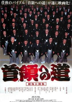 首領への道 劇場公開版(札幌劇場/チラシ邦画)