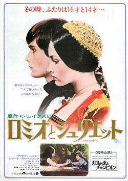 ロミオとジュリエット(SY遊楽/割引券兼用・チラシ洋画)
