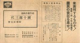 團十郎三代(戦前プログラム邦画)