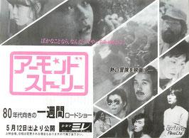 アーモンドストーリー(シネマミレ/チラシ邦画)