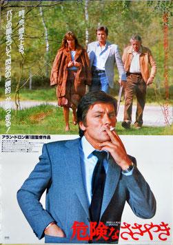 危険なささやき(煙草を吸うドロン/ポスター洋画)
