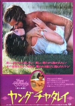 ヤングチャタレイ(イギリス映画/プレスシート)