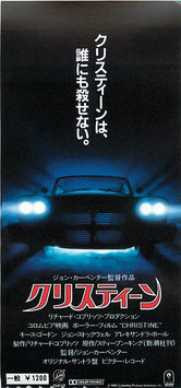 クリスティーン(映画半券・洋画)