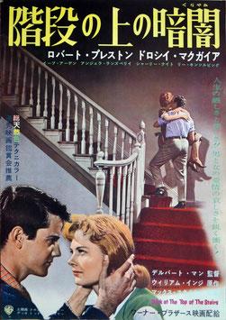 階段の暗闇(ポスター洋画)