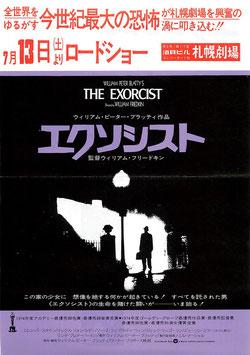 エクソシスト(札幌劇場/チラシ洋画)