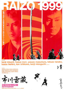 RAIZO1999(市川雷蔵・没後30年特別企画・三越名画劇場/チラシ邦画)