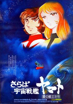 さらば宇宙戦艦ヤマト 愛の戦士たち(右上に大きく古代と森雪/ポスター・アニメ)
