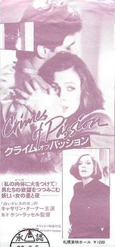 クライム・オブ・パッション(札幌東映ホール/映画前売半券・洋画)